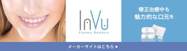 白い矯正装置InVu
